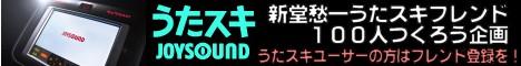 新堂愁一さんのマイルーム:うたスキ|JOYSOUND.com