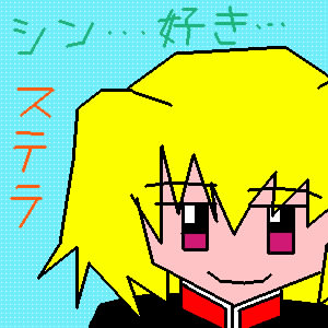IMG_018822.jpg ( 37 KB ) by しぃペインター通常版